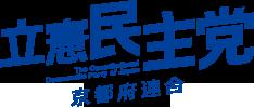 立憲民主党京都府連合